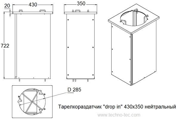 sheme-Tarelkorazdatchik 430х350